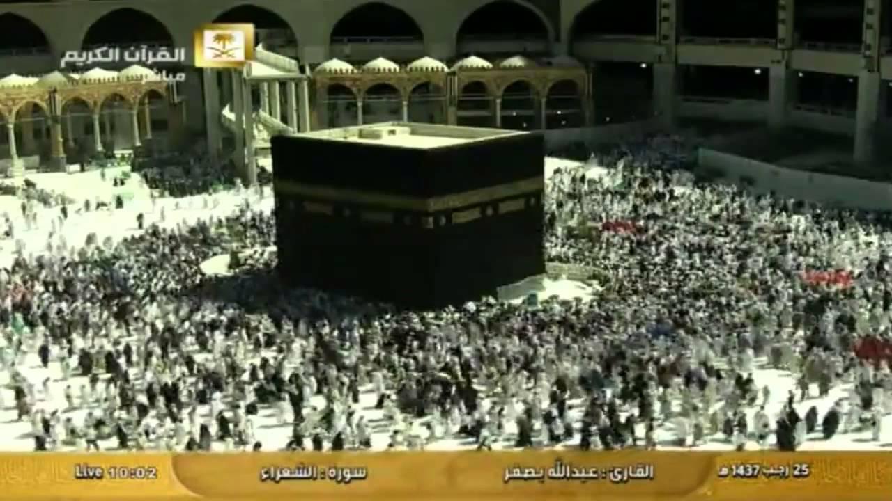 تردد قناة القرآن الكريم السعودية hd بث مباشر