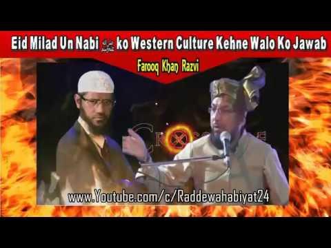 Eid Milad Un Nabi ﷺko Western Culture Kehne Walo Ko Jawab by Farooq Khan Razvi