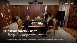 Глава старобрядческой Церкви рассказал о встрече с Владимиром Путиным