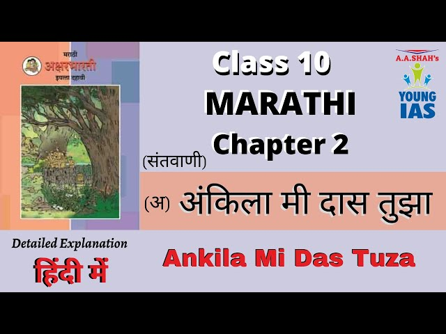 Ankila mi das tuza explanation | in Hindi | Santvani | अंकिला मी दास तुझा  | Marathi Class X | Poem