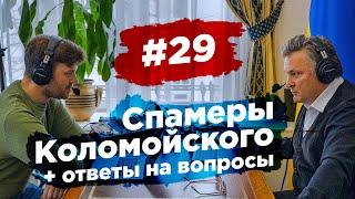 постер к видео #29 Спамеры Коломойского + ответы на вопросы