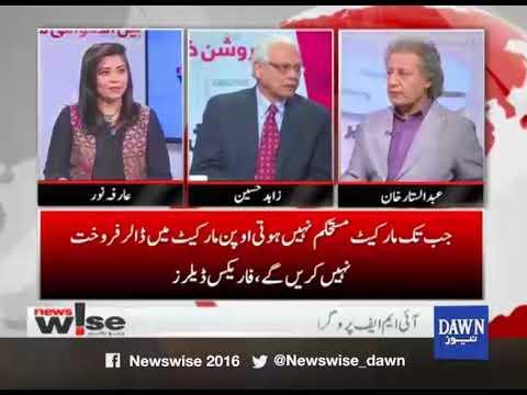 Newswise - 23 March, 2018 - Dawn News