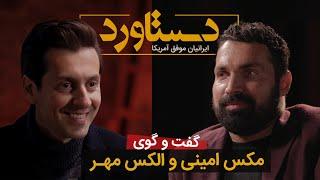 دستاوردهای الکس مهر در گفت و گو با مکس امینی Alex Mehr documentary created by Max Amini