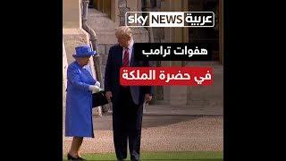 هفوات ترامب في حضرة الملكة