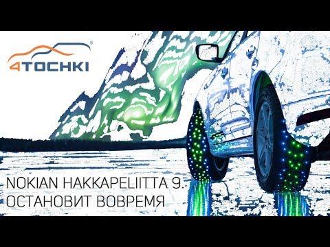 Nokian Hakkapeliitta 9 остановит вовремя