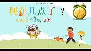 การบอกเวลาภาษาจีน 时间