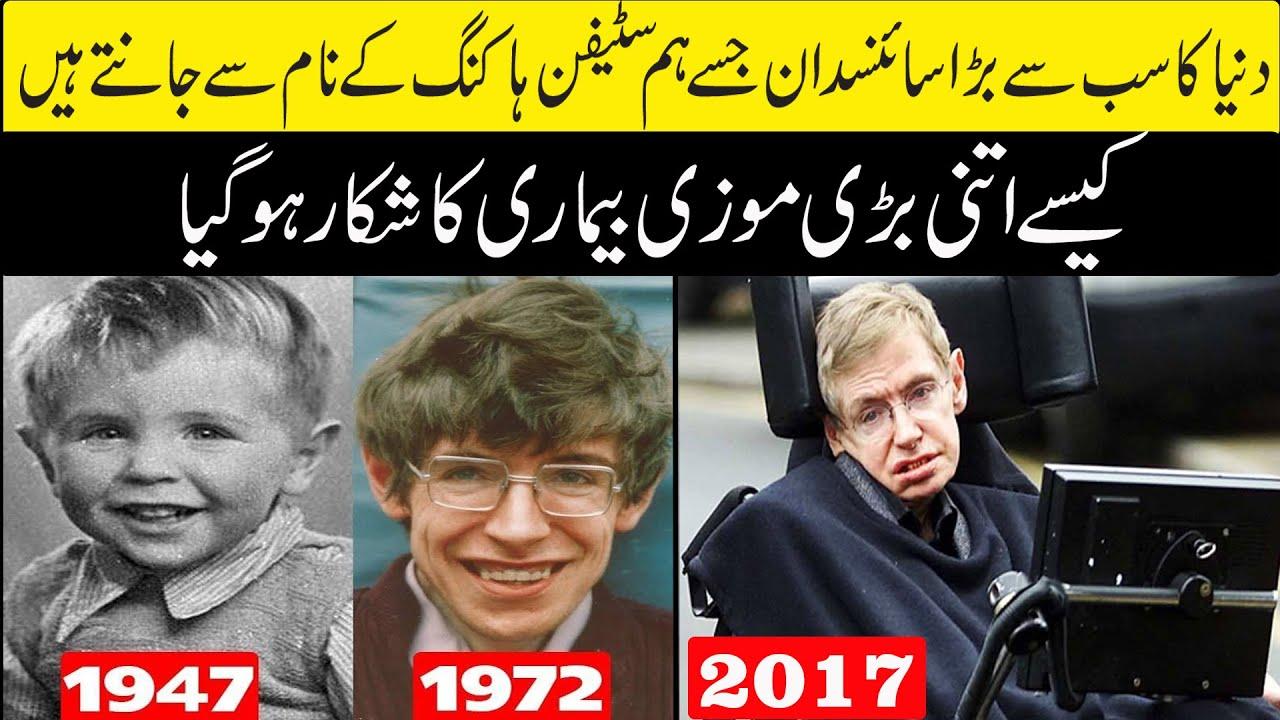 Wheelchair Meaning In Urdu Kingpin Folding Chair Stephen Hawking Histroy Hindi Ke Zindagi Kahanni