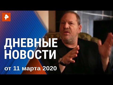 Дневные новости РЕН-ТВ. От 11.03.2020
