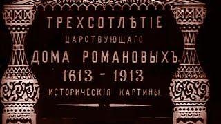 Трёхсотлетие Династии Романовых 1913 год