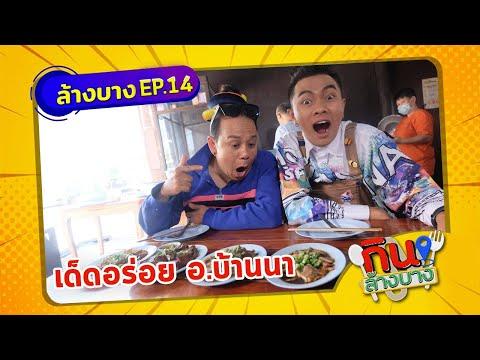 กินล้างบาง EP.14 | เสนาหอย พาตระเวนกินของอร่อยที่ อําเภอบ้านนาจังหวัดนครนายก | 6 มี.ค.64 |ThairathTV