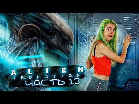 ПОПАЛАСЬ В ЛОВУШКУ! ► ХОРРОР - Alien: Isolation ЧАСТЬ 13 ► Алиен: Изолейшен полное прохождение