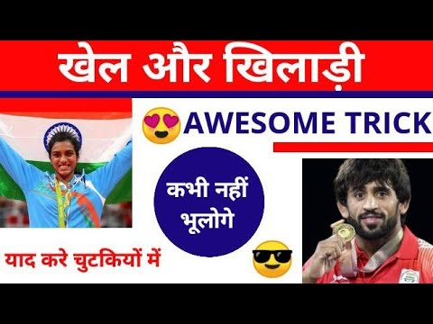 Funny Gk Trick-Famous Players And Related games //khel samdhit Khiladi//JANUARY to OCTOBER 2019