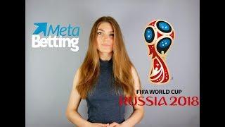 Чемпионат Мира 2018: Прогноз и Превью Группового Этапа (Е-H) Ч.2 | На Кого Ставить на ЧМ?