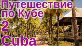 Путешествие по Кубе - 2 - Cuba(Приятно видеть Вас у меня в гостях! А еще приятнее, если Вам мои маленькие фильмы, доставили удовольствие!..., 2016-07-23T15:07:25.000Z)