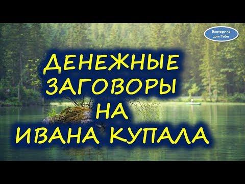 Практики и заговоры на Ивана Купала
