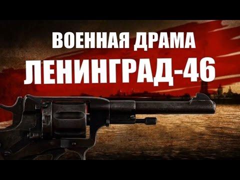 Ленинград 46 33 Серия Криминальный Супер Сериал 2015 Россия Гармаш Анонс