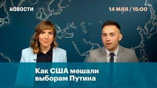 Как США мешали выборам Путина
