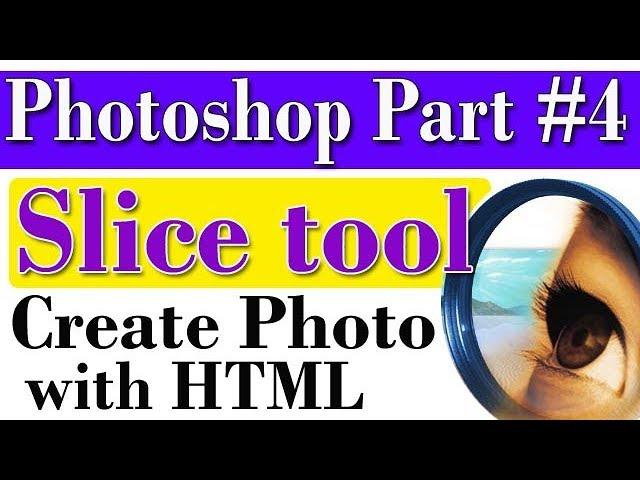 Photoshop Part #4, Use of Slice Tool Step by Step - फोटोशॉप  द्वारा HTML के साथ फोटो कैसे Save करें