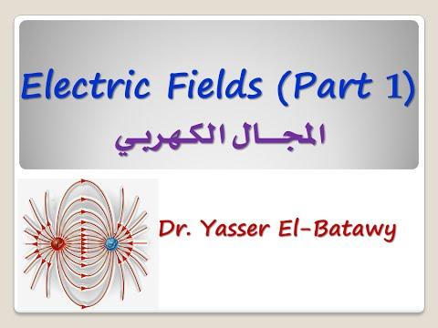 Electric Field_ part 1_المجال الكهربى _ Dr. Yasser El-Batawy