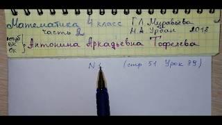 стр 51 №1 Урок 89 ответы Математика 4 класс 2 часть Муравьева умножение в столбик