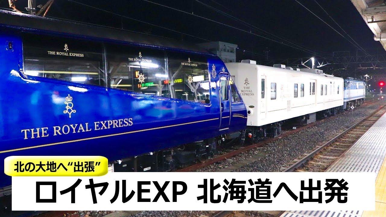 エクスプレス 北海道 ロイヤル