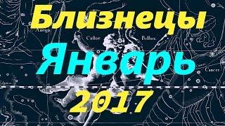 Гороскоп для Близнецов на январь 2017 года