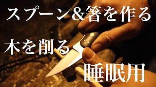 YouTube動画:ひたすら木を削りスプーンと箸を作る