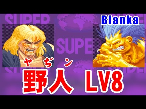 [最強LV8] 対野人(Blanka)戰 - SUPER STREET FIGHTER II X(Arcade,JP,LV8,HARDEST)