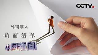 [中国新闻] 外商投资准入负面清单2019年版发布:内容更精简 开放程度更高 | CCTV中文国际