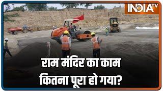 अयोध्या: राम मंदिर का निर्माण कार्य जारी, भरी जा रही नींव
