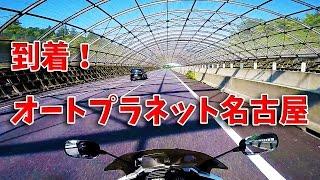 東名をひた走り目的地オートプラネット名古屋に到着です! 49mats@GIF h...