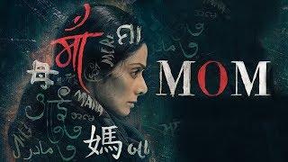 Mom Full Movie Review - Sridevi   Nawazuddin Siddiqui   Akshaye Khanna