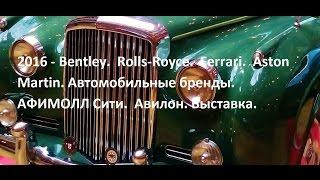 2016 - Bentley. Rolls-Royce. Ferrari. Aston Martin. Автомобильные бренды. АФИМОЛЛ Сити. Авилон.