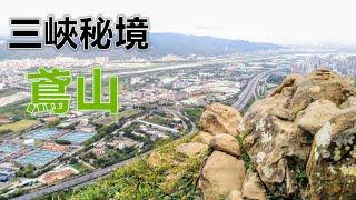 新北 三峽鳶山 20180218