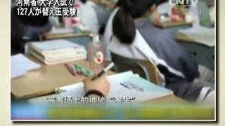 河南省 大学入試で127人が替え玉受験