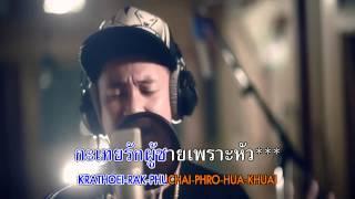 ตราบธุลีดิน - ปู่จ๋านลองไมค์ (PMC) Karaoke