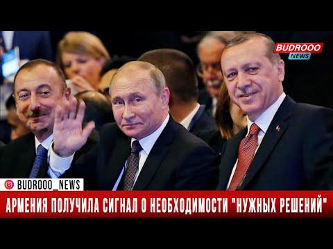 Армения получила сигнал о необходимости