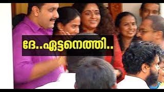 Moment Kavya Madhavan met  Dileep after After 85 days