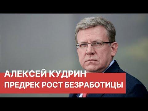 Алексей Кудрин. Число