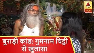 बुराड़ी कांड: गुमनाम चिट्ठी से खुलासा- कराला के बाबा के संपर्क में था परिवार | ABP News Hindi