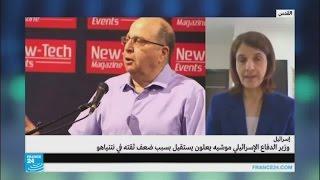 ما هي دوافع استقالة وزير الدفاع الإسرائيلي موشي يعالون؟