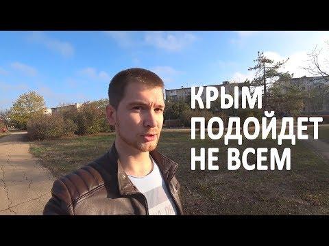 Переехали из Спб В Крым на ПМЖ. Отзыв спустя месяц