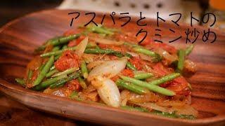 【薬になるレシピ】疲労回復と貧血予防!アスパラガスとトマトのクミン炒めの作り方! vegan Yuji's kitchen