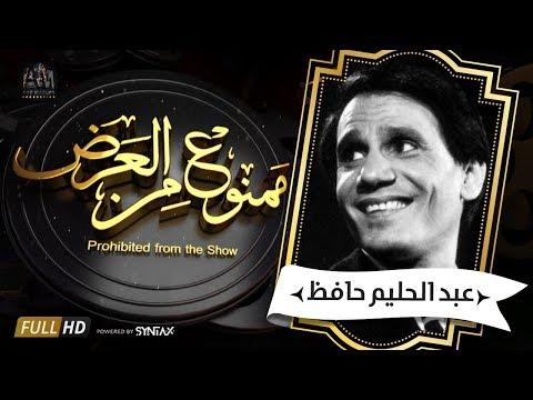 برنامج ممنوع من العرض - حصرياً | قصة حياة و أسرار العندليب عبدالحليم حافظ - الجزء الأول