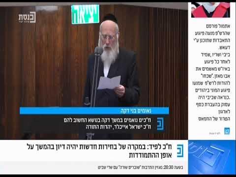 """ח""""כ אייכלר קורא למפכ""""ל להשעות מיידית את השוטרים שהכו נער מוגבל בירושלים"""