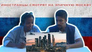 Иностранцы Смотрят на Эпичную Москву