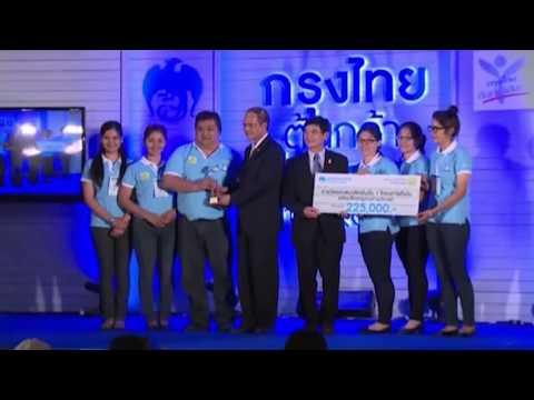 """KTB """"กรุงไทยต้นกล้าสีขาว"""" ปีที่ 7"""