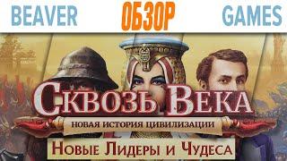 Новые Лидеры и Чудеса Сквозь Века новая история цивилизации
