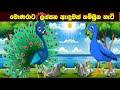 මොණරාට ලස්සන ඇඳුමක් හම්බුන හැටි | Sinhala Fairy tales |Surangana katha | Sinhala cartoon