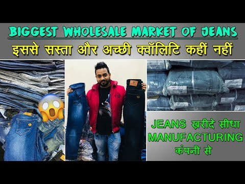 Buy Jeans From Manufacturer, Cheapest Jeans Wholesale Market, Top Quality Jeans At Affordable Prices